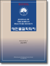 Journal of the Korean Fracture Society
